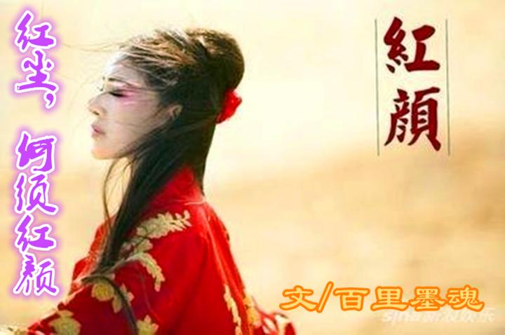 【长城网站~守城方阵】红尘,何须红颜