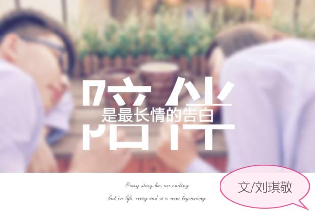 【长城网站~守城方阵】现代诗《陪伴是最长情的告白》(外一首)