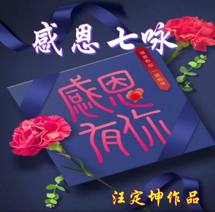 【听泉书苑】《感恩七咏》文/汪定坤
