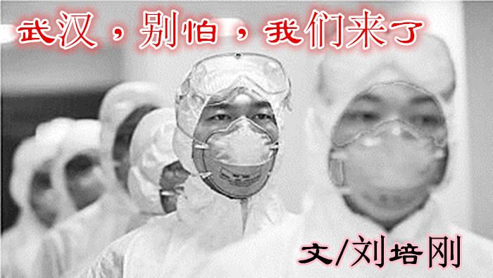 【长城网站~守城方阵】武汉,别怕,我们来了