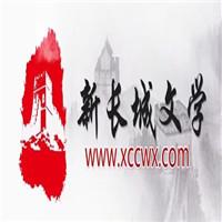 新长城文学网投稿指南