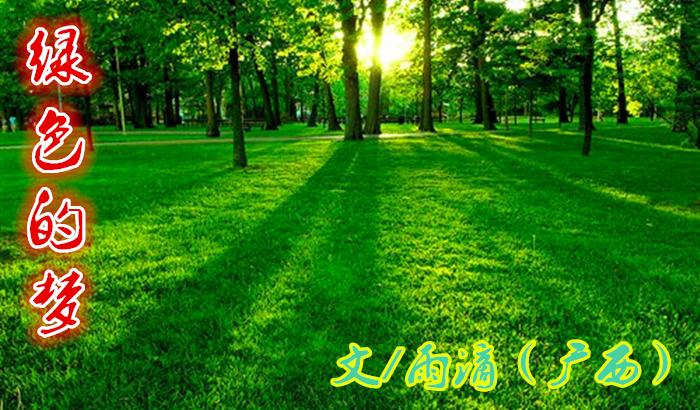 【长城网站~守城方阵】绿色的梦