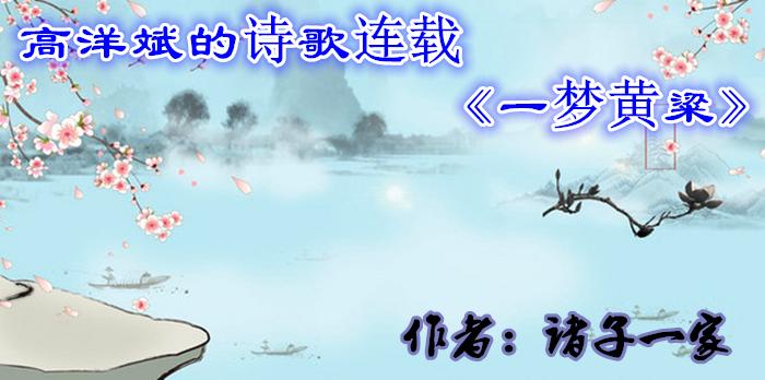 【长城网站~守城方阵】高洋斌的诗歌连载(节选自诗集《一梦黄粱》)