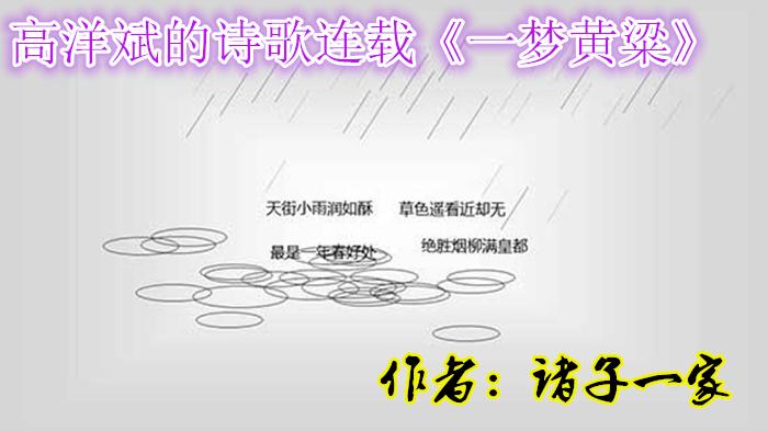 【长城网站~守城方阵】高洋斌的诗歌(选自诗集《一梦黄粱》)