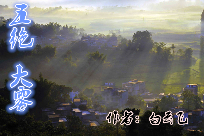 【长城社团 - 守城方阵】五绝·大雾