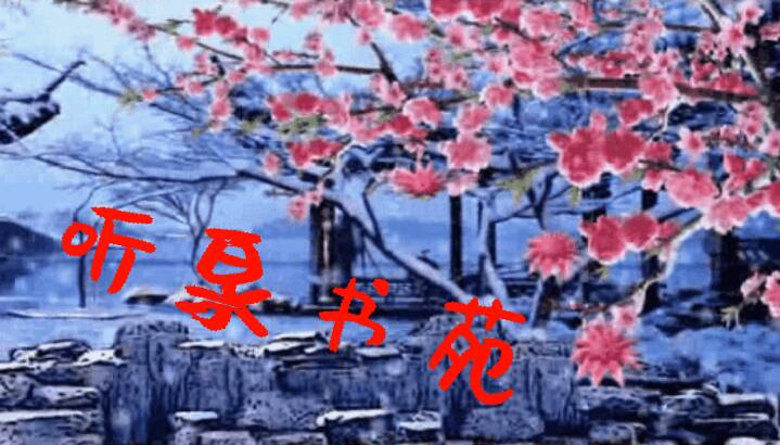 【听泉书苑】《己亥冬至随感》文/汪定坤