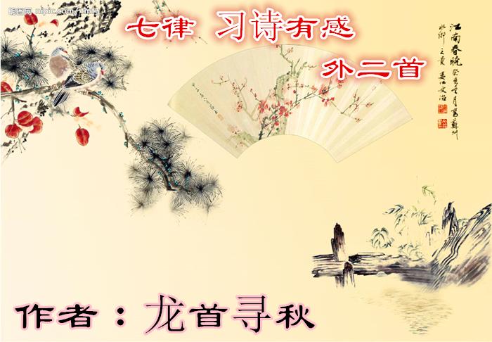 【长城网站~守城方阵】七律 习诗有感【外二首】