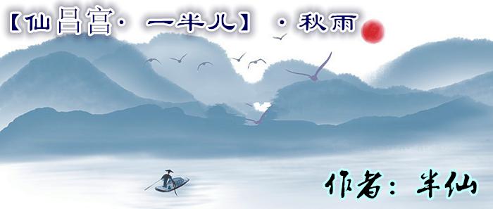 【仙吕•一半儿】秋雨