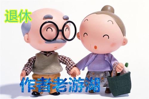【室雅兰香】退休(微型小说)(外一篇)