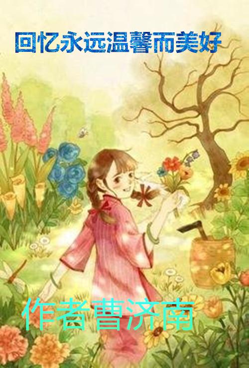 【室雅兰香】回忆永远温馨而美好(散文)