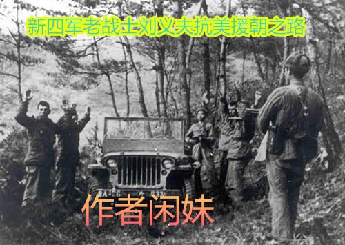 【室雅兰香】新四军老战士刘义夫抗美援朝之路(散文)