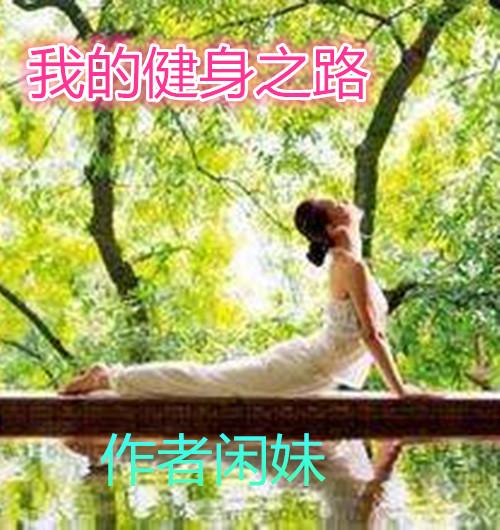 【室雅兰香】我的健身之路(散文)