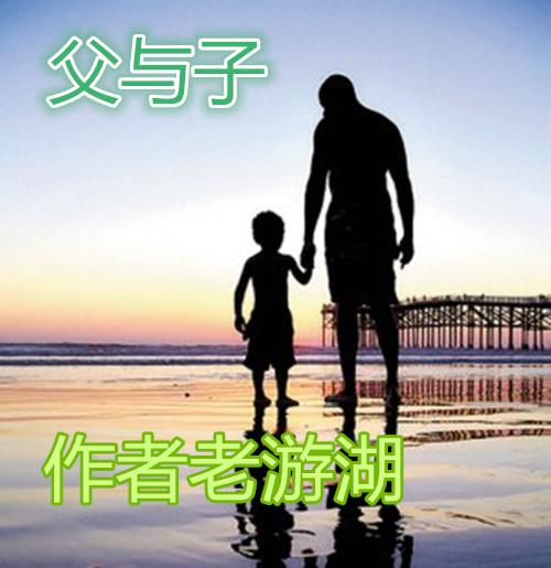 【室雅兰香】父与子(微小说)