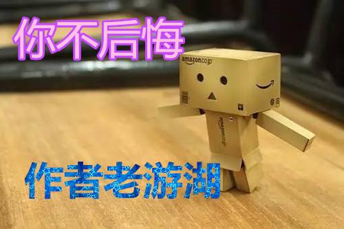 【室雅兰香】你不后悔(微小说)