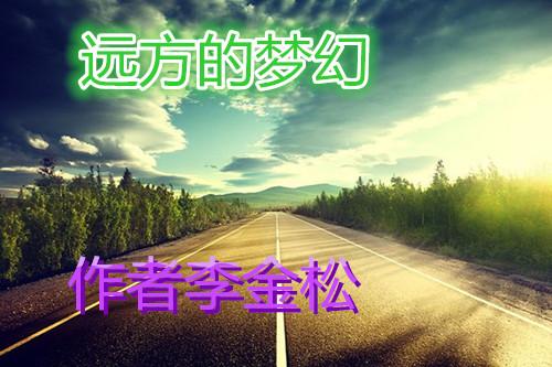 【室雅兰香】远方的梦幻(散文)