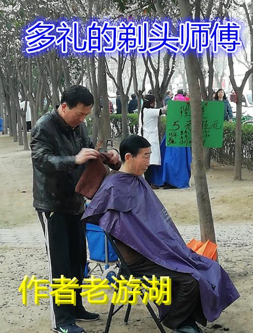 【室雅兰香】多礼的剃头师傅(微小说)