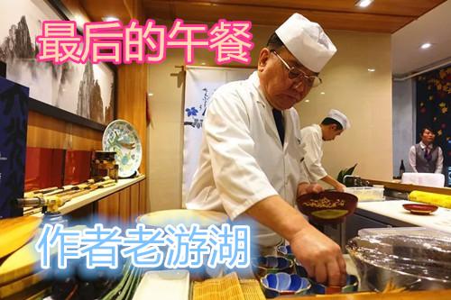 【室雅兰香】最后的午餐(微小说)