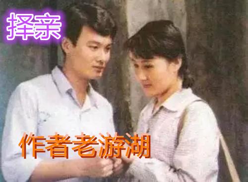 【室雅兰香】择亲(微小说)