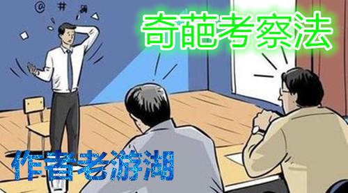 【室雅兰香】奇葩考察法(微小说)