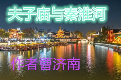 【室雅兰香】夫子庙与秦淮河(散文)
