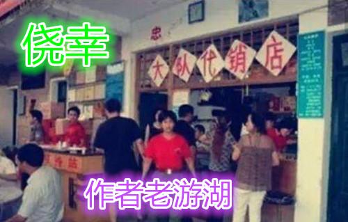 【室雅兰香】侥幸(微小说)
