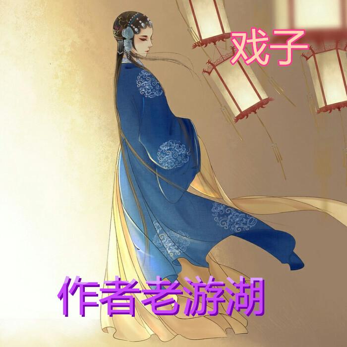 【室雅兰香】戏子(微小说)