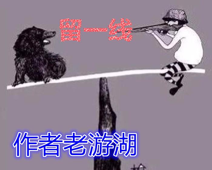 【室雅兰香】留一线(微型小说)
